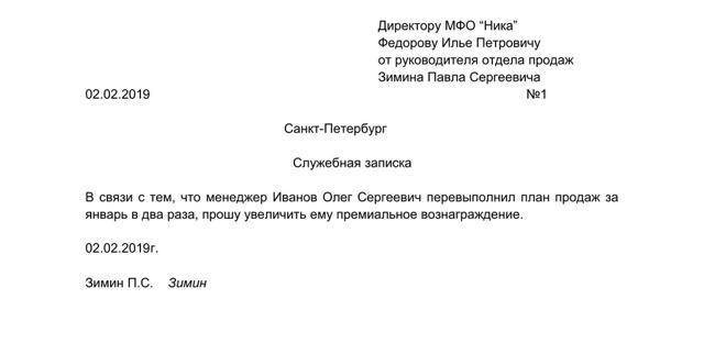 Служебная записка: назначение, форма, функции