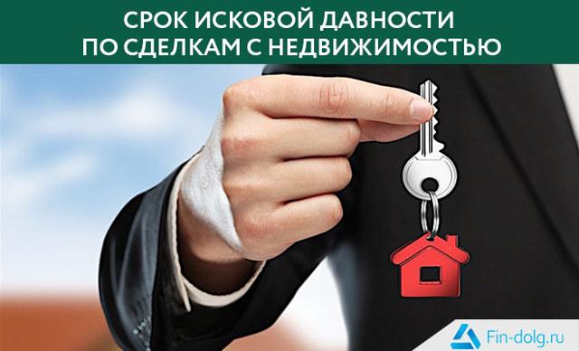 Каким может быть срок исковой давности по сделкам с недвижимостью?