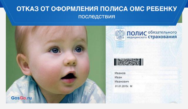 Где и как получить страховой полис для новорожденного - разбираемся