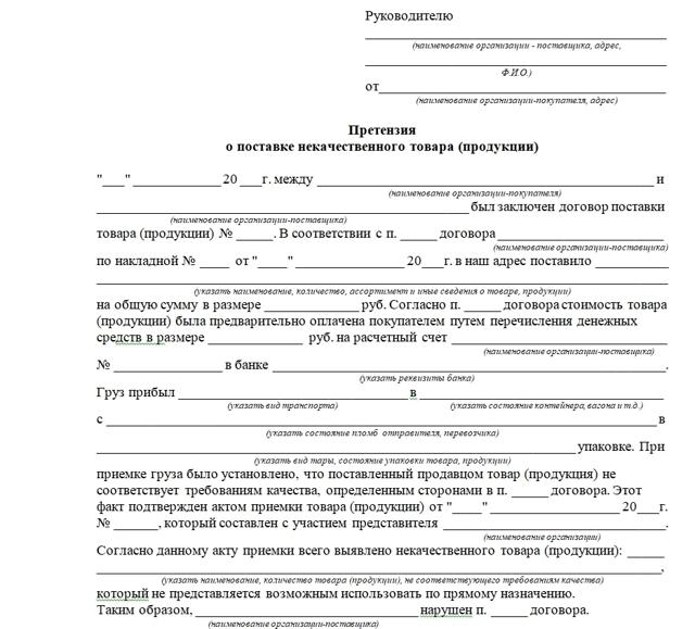 Претензия поставщику: образец заполнения, правовые особенности