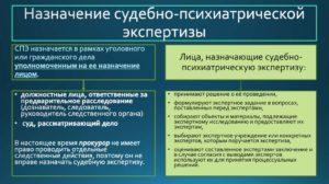 Посмертная психолого-психиатрическая экспертиза - классификация, цели и итоги проведенной процедуры