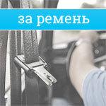Не пристегнут ремень безопасности: размеры штрафа