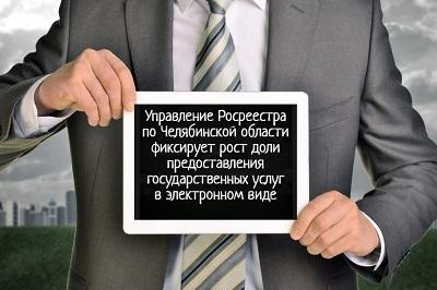 Федеральная служба госрегистрации кадастра и картографии – все о госоргане РФ