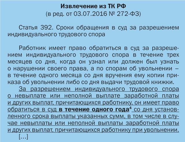 Статья 236 трудового кодекса РФ: от и до