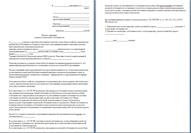 Правила раздела совместно нажитого имущества в гражданском браке
