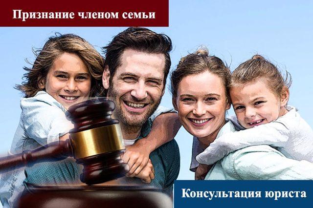 Как правильно составляется исковое заявление о признании членом семьи?