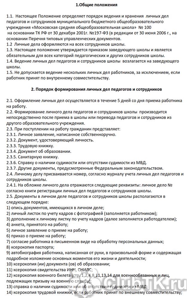 Оформление личного дела работника — образец и перечень документов, входящих в его состав