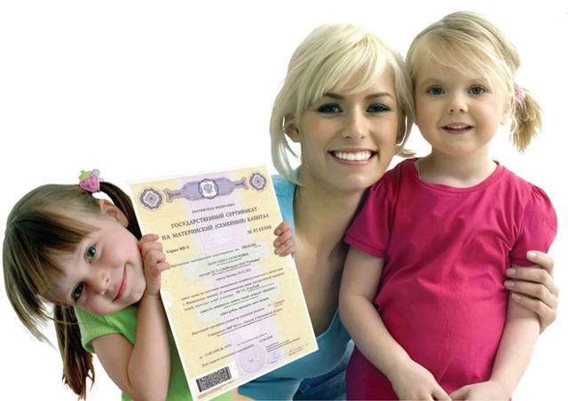 Какие документы нужны для материнского капитала? Получение и использование