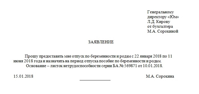 На каком сроке идут в декрет в России согласно законодательству - отвечаем