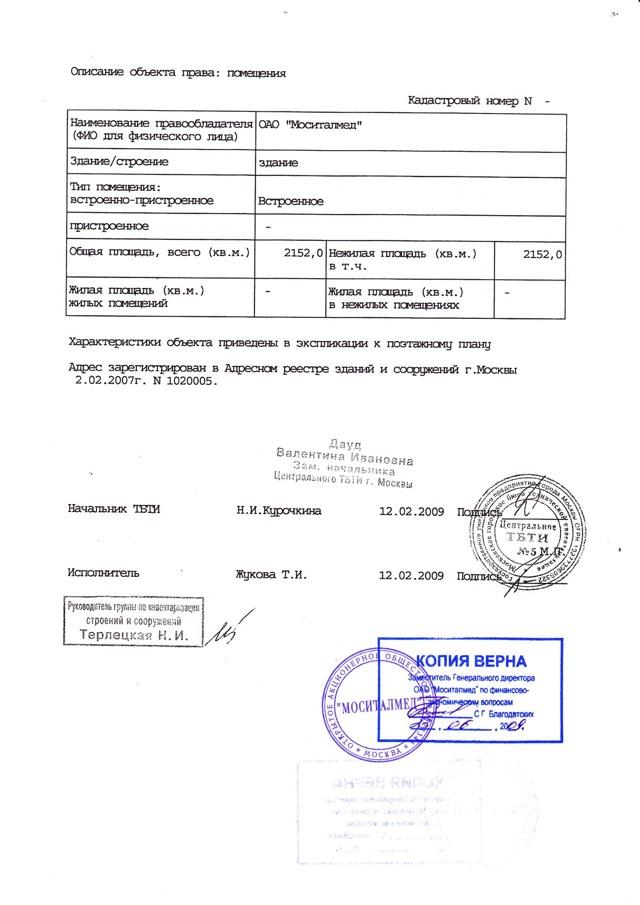 Какой срок изготовления кадастрового паспорта