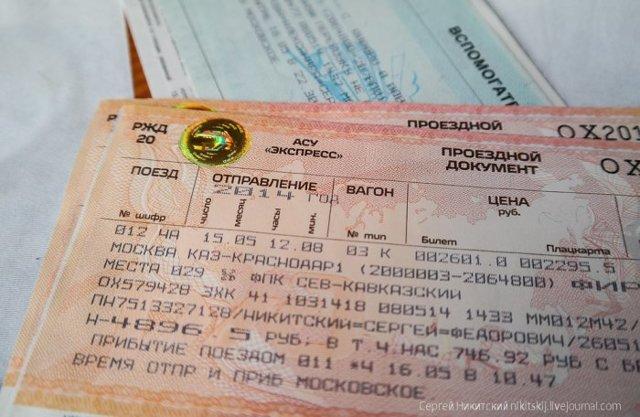Как можно вернуть билеты РЖД? Правила возврата и трудные случаи