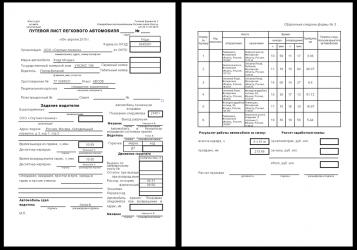 Как заполнить путевой лист легкового автомобиля: особенности оформления документа