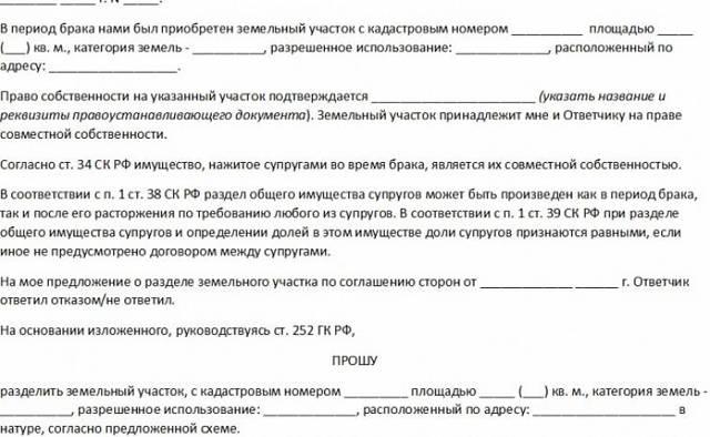 Разделение земельного участка на два: этапы и сама процедура