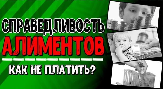 Боремся за права ребенка: отец не платит алименты, что делать