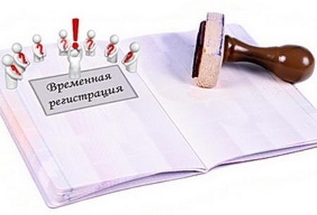 Правила процедуры временной прописки в квартиру