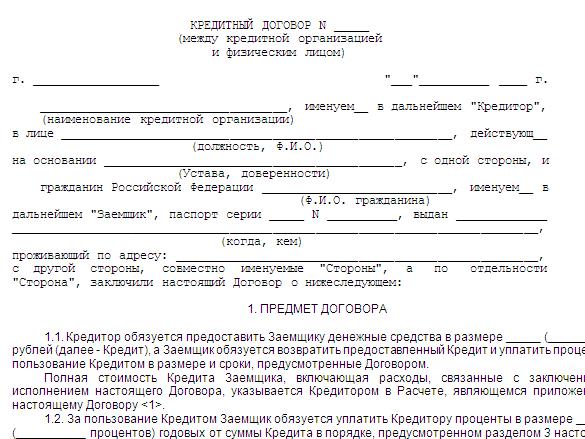 Правовое обоснование срока исковой давности по кредитному договору