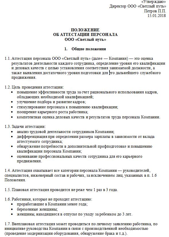 Трудовой кодекс: аттестация работников, как провести