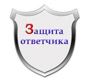 Обязанности и права ответчика в гражданском процессе