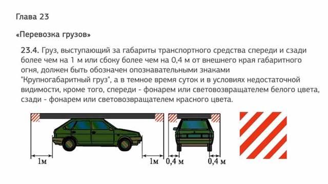 Штраф за негабаритный груз и правила его перевозки согласно ПДД РФ