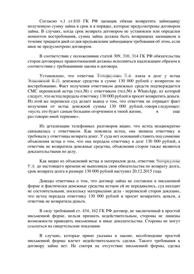 Как заставить должника вернуть долг по закону в РФ – подробный ответ