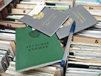 Заполнение трудовой книжки: следуем правилам