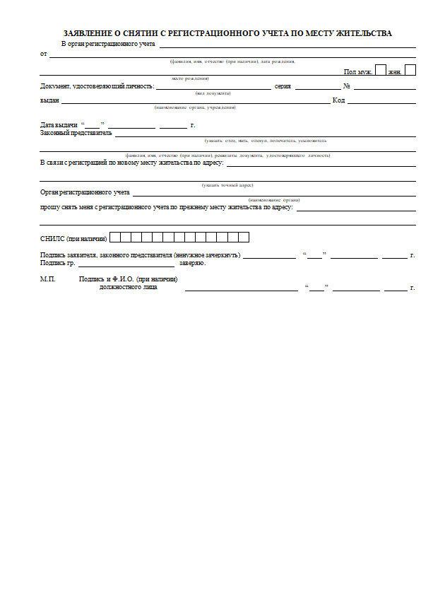 Какие документы нужны для прописки в квартире, исходя из разных критериев самой процедуры?