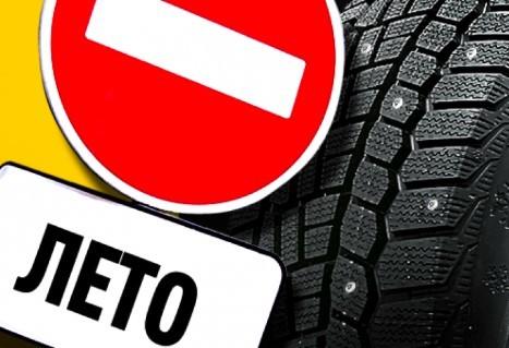 Штраф за езду на зимней резине летом - как избежать неприятностей на дороге.