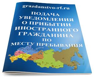 Когда и как происходит заполнение уведомления о прибытии иностранного гражданина: образец
