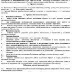 Поверка водяных счетчиков без снятия; документы для заявки на поверку
