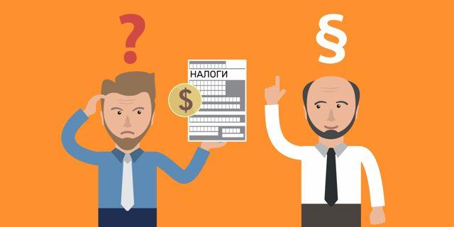 Как посмотреть налоги в РФ: способы, правовые особенности и полезные советы