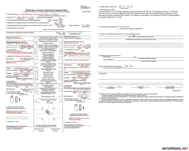 Подготавливаем документы для страховой после дтп осаго...