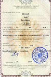 Как получить кадастровый паспорт земельного участка. Особенности межевания
