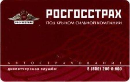 Страховка на машину Росгосстрах в РФ: описание и правовые особенности
