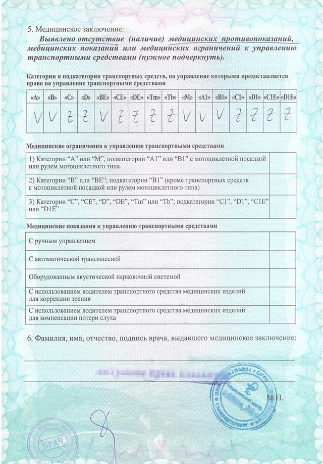 Как заменить водительское удостоверение: от А до Я