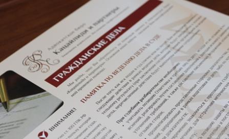 Ходатайство об обеспечительных мерах: пример оформления документа, процесс рассмотрения судьями