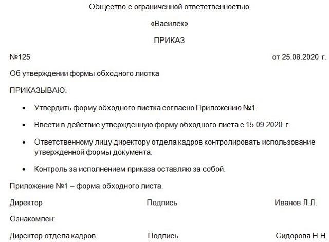 Обходной лист при увольнении образец. Шаблон составления и правовая функциональность документа