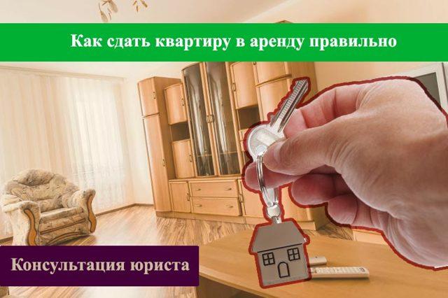 Как сдать квартиру в аренду официально, согласно Законодательства