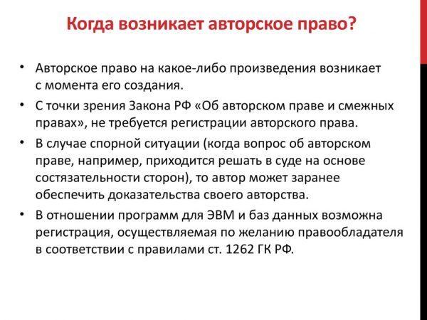 Как зарегистрировать авторское право: от и до о процедуре в России