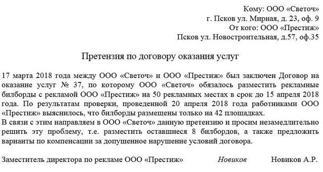 Претензия по договору оказания услуг: основания, виды и содержание документа