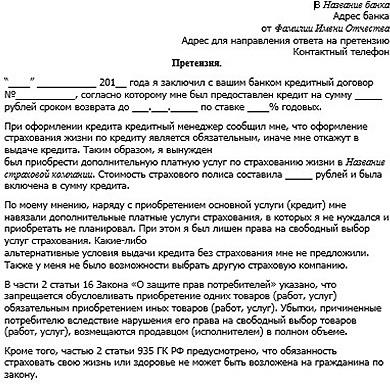 Заявление в банк по исполнительному листу: образец, правила оформления, тонкости и нюансы