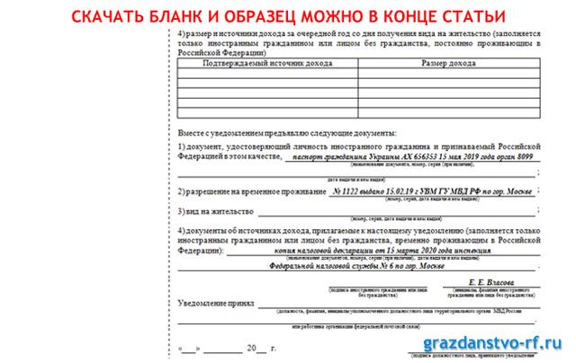 Уведомление о проживании иностранного гражданина по ВНЖ: срок подачи, правила заполнения, перечень документов