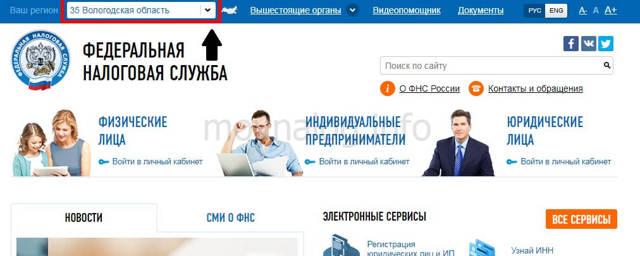 Электронный сервис ФНС: регистрация в личном кабинете, доступные услуги для физических и юридических лиц