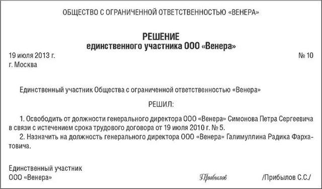 Подписание приказа об увольнении генерального директора