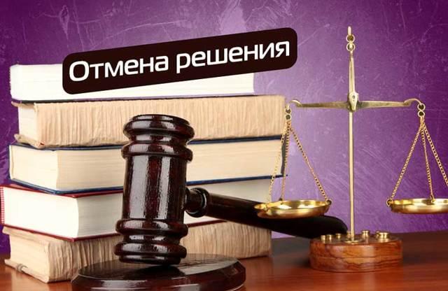 Гражданам полезно знать, как правильно обжаловать решение мирового судьи