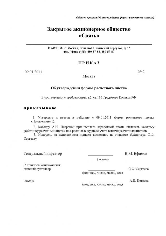 Расчетный лист по заработной плате: расшифровка, описание и правовые особенности
