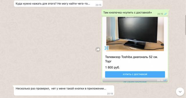 Виды мошенничества на Авито: как обманывают людей на смс, доставке, предоплате