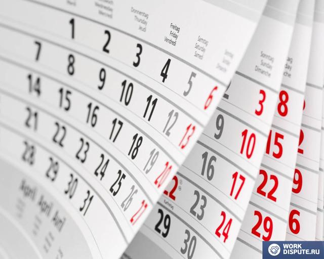 Как посчитать отпускные, если отпуск выпадает на праздничные дни?