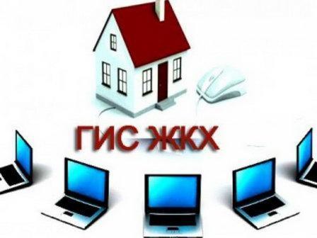 Как добавить дом в ГИС ЖКХ РФ: правовые особенности и практические советы