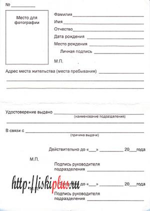 Временное удостоверение личности гражданина РФ: как получить