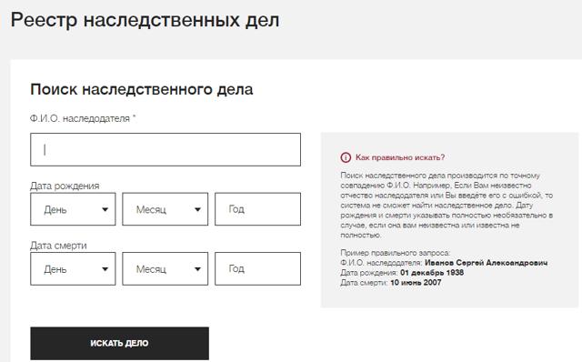 Как узнать есть ли завещание на наследство в РФ: правовые особенности и советы от экспертов